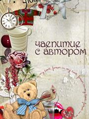 Чаепитие с автором Ольгой Романовской