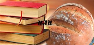 Книга или хлеб
