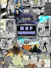Приключенческая литература. Геннадий Дмитричев