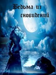 """Обложка для тех, кто пишет про """"ведьм""""..."""