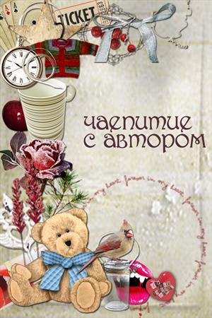 Чаепитие с автором Павлом Баскаковым