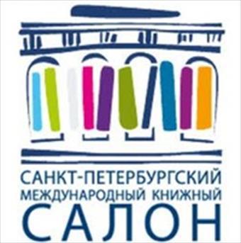 Регистрация на ХII Санкт-Петербургский международный книжный салон открыта